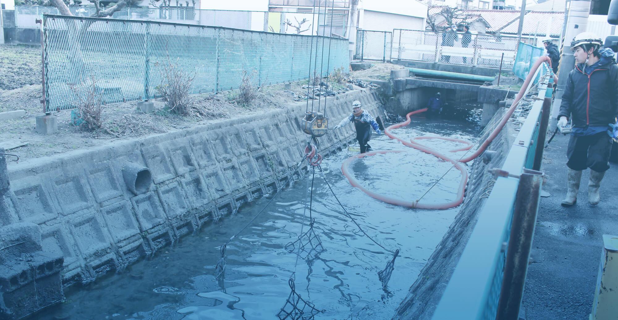 地域の快適な暮らしを支える 「水路」の総合メンテナンス SINCE1984